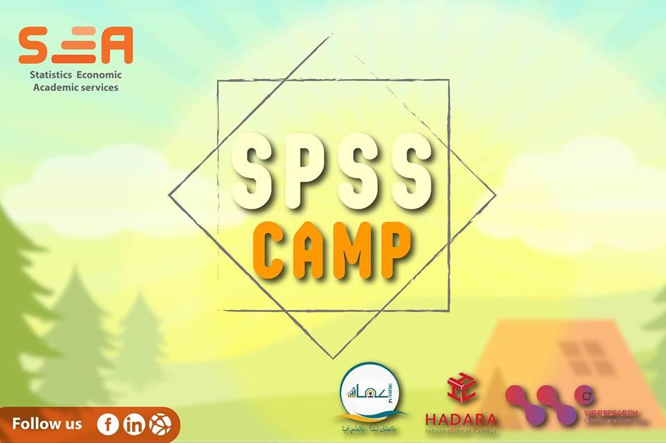 مخيم تحليل البيانات الأول -SPSS Camp 1