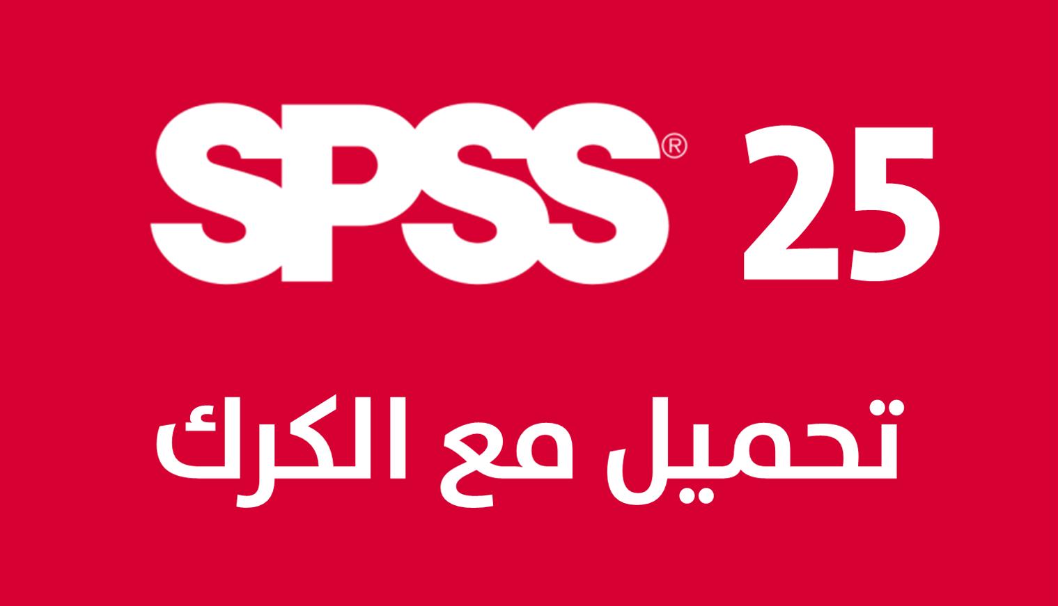 برنامج SPSS 25 مع الكرك (مجاناً)