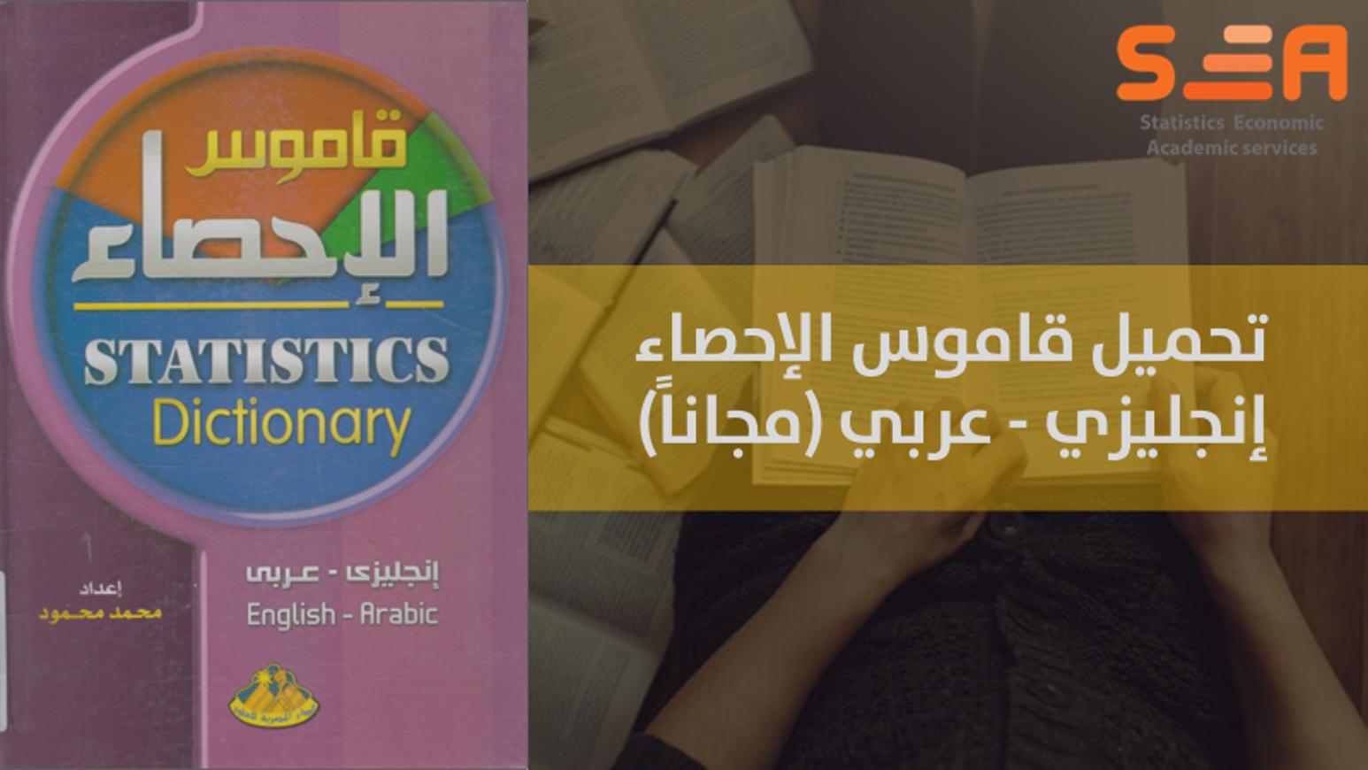 تحميل قاموس الإحصاء إنجليزي – عربي (مجاناً)