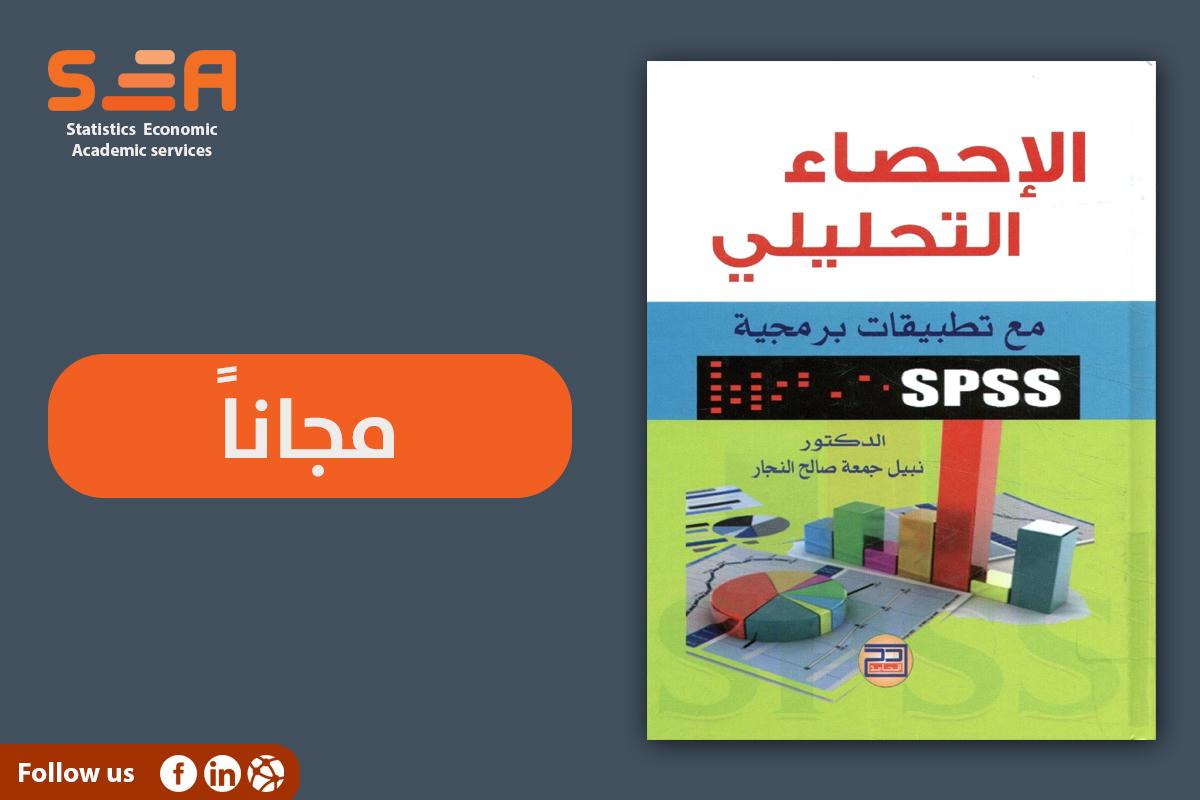تحميل كتاب الإحصاء التحليلي باستخدام SPSS مجاناً