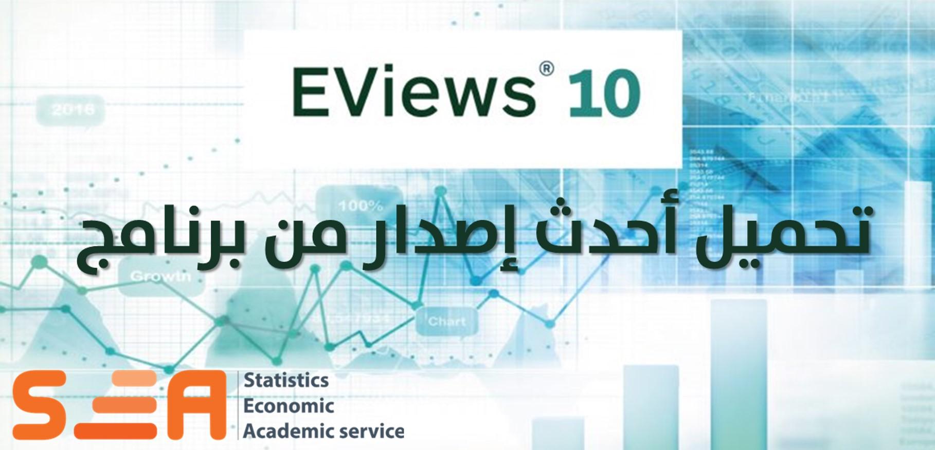 تحميل برنامج Eviews 10 مجانا