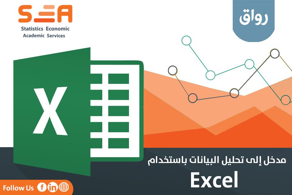 """دورة """"مدخل إلى تحليل البيانات باستخدام Excel"""" مجاناً"""