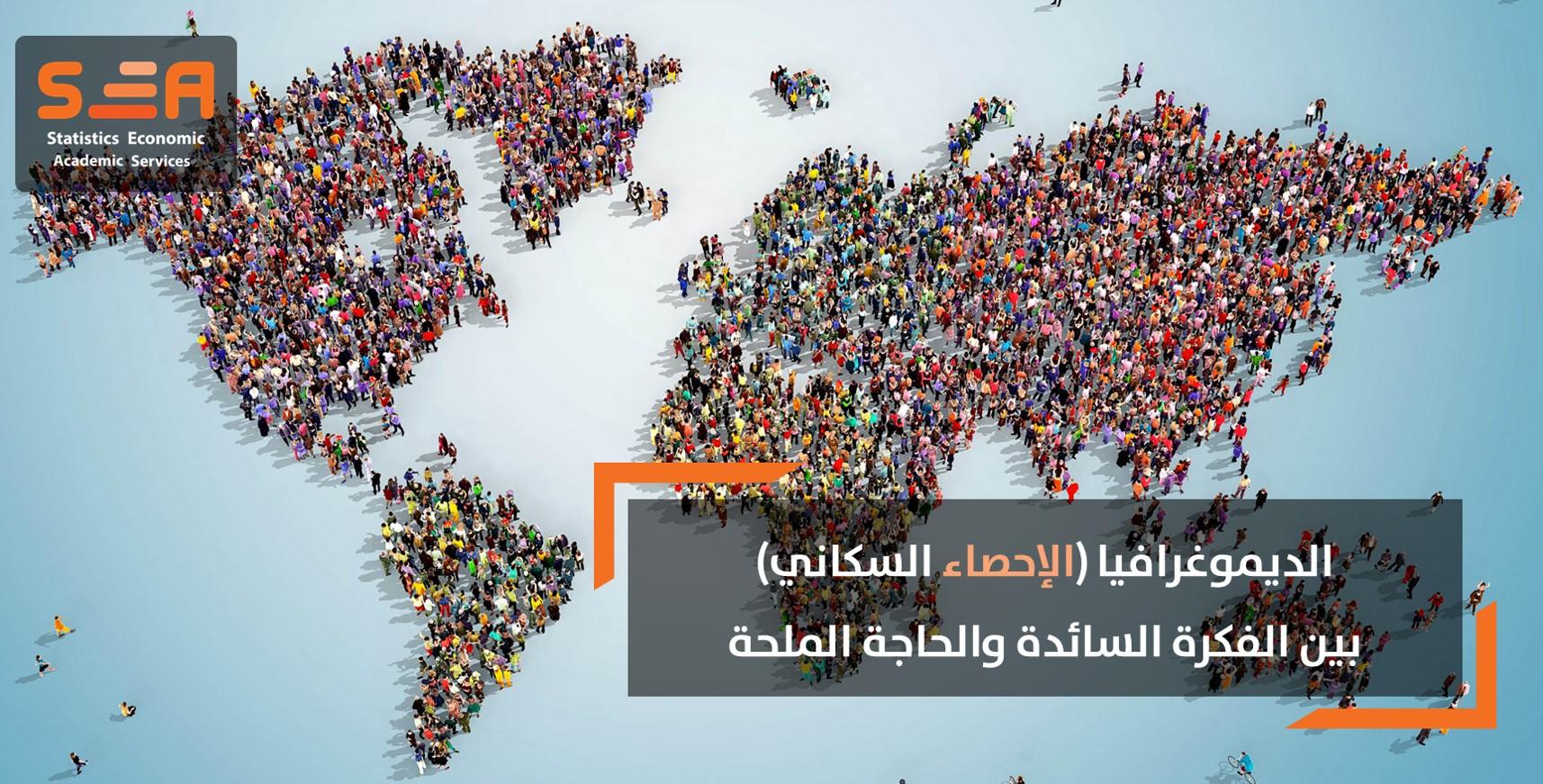 الديموغرافيا (الإحصاء السكاني).. بين الفكرة السائدة والحاجة الملحة