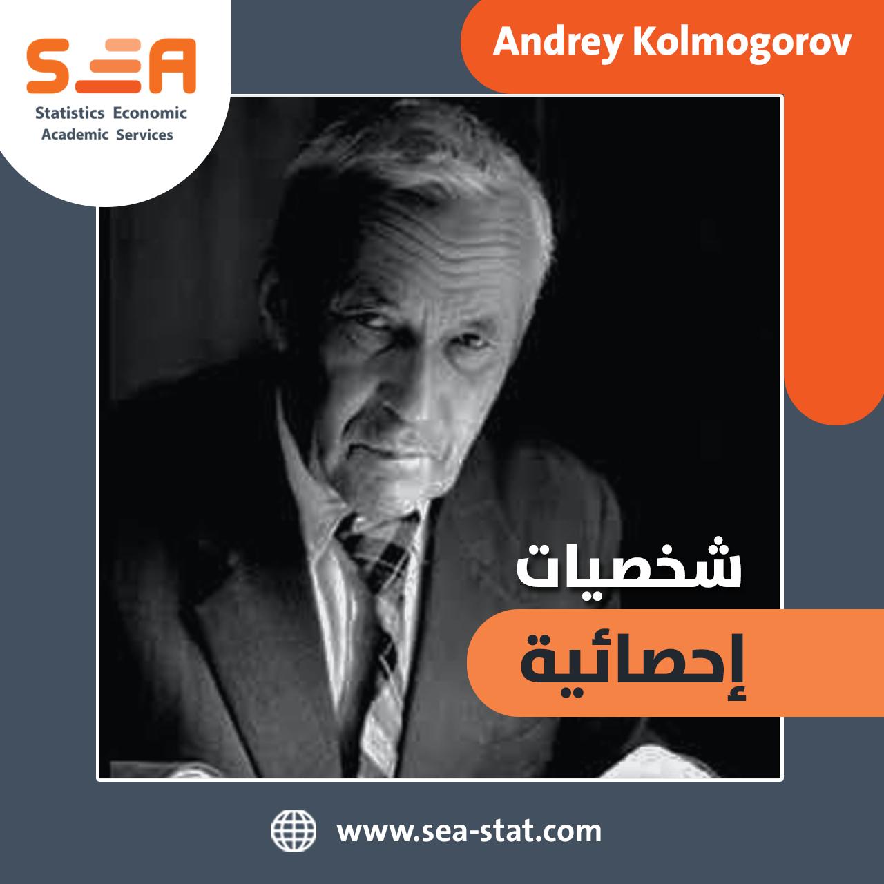العالم أندريه كولموغروف الذي أوجد أشهر اختبارات التوزيع الطبيعي