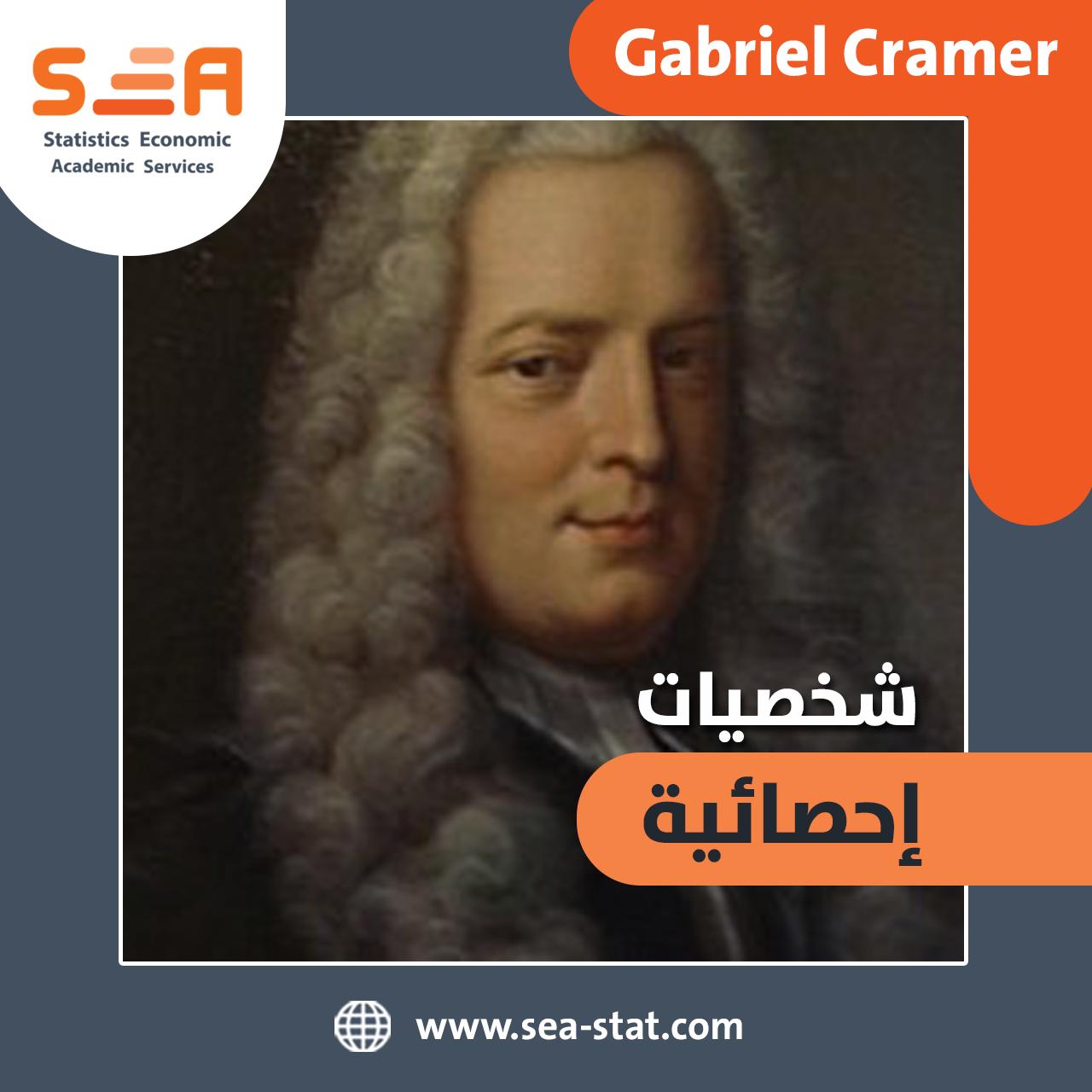 العالم غابرييل كرامر وإسهاماته في تطور العلوم