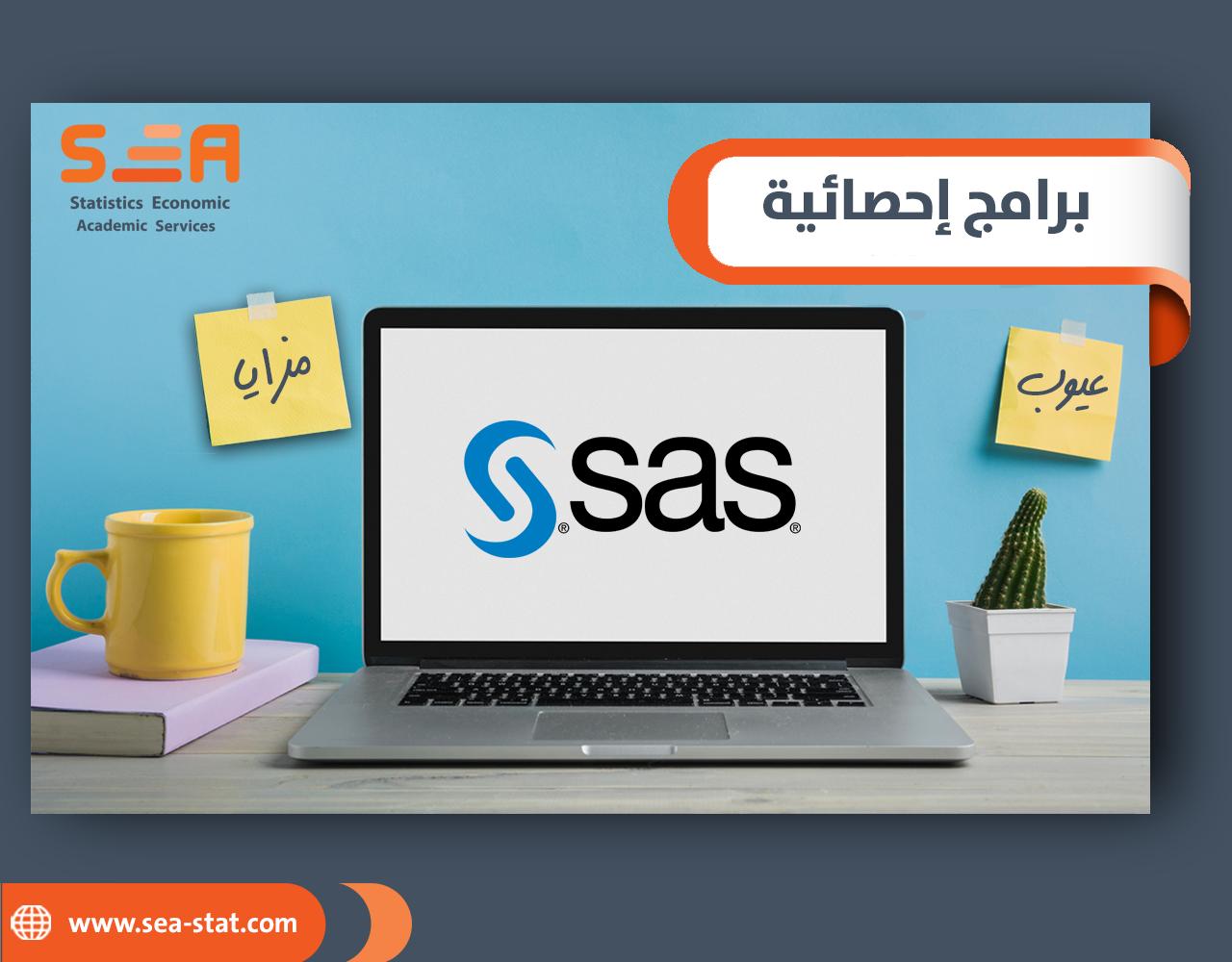نظام التحليل الإحصائي SAS