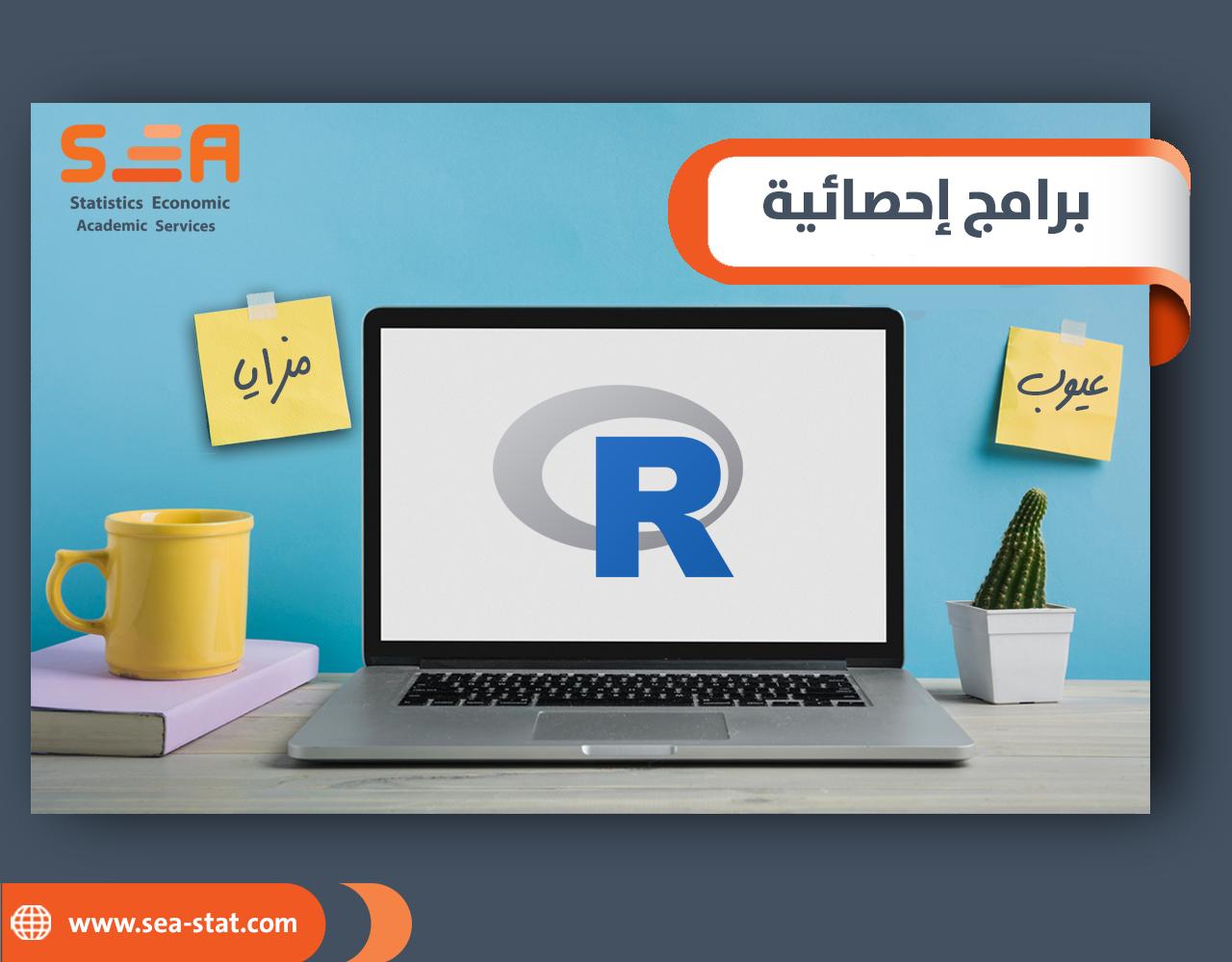 برنامج R