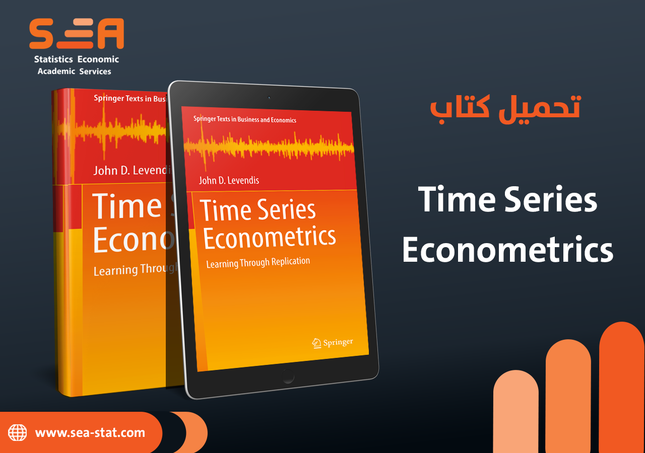 تحميل كتاب Time Series Econometrics