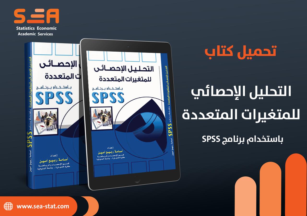 تحميل كتاب التحليل الإحصائي للمتغيرات المتعددة باستخدام برنامج SPSS