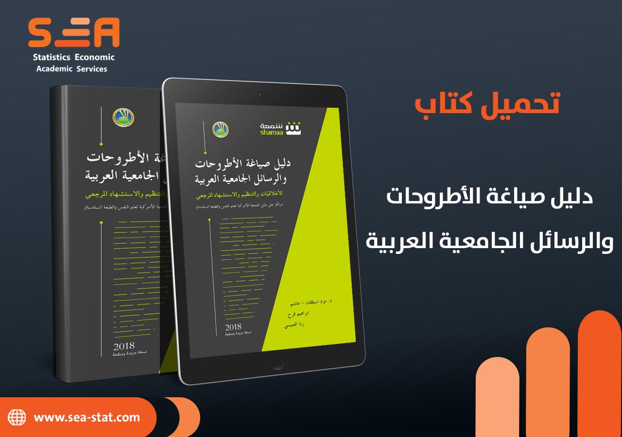 تحميل كتاب دليل صياغة الأطروحات والرسائل الجامعية العربية