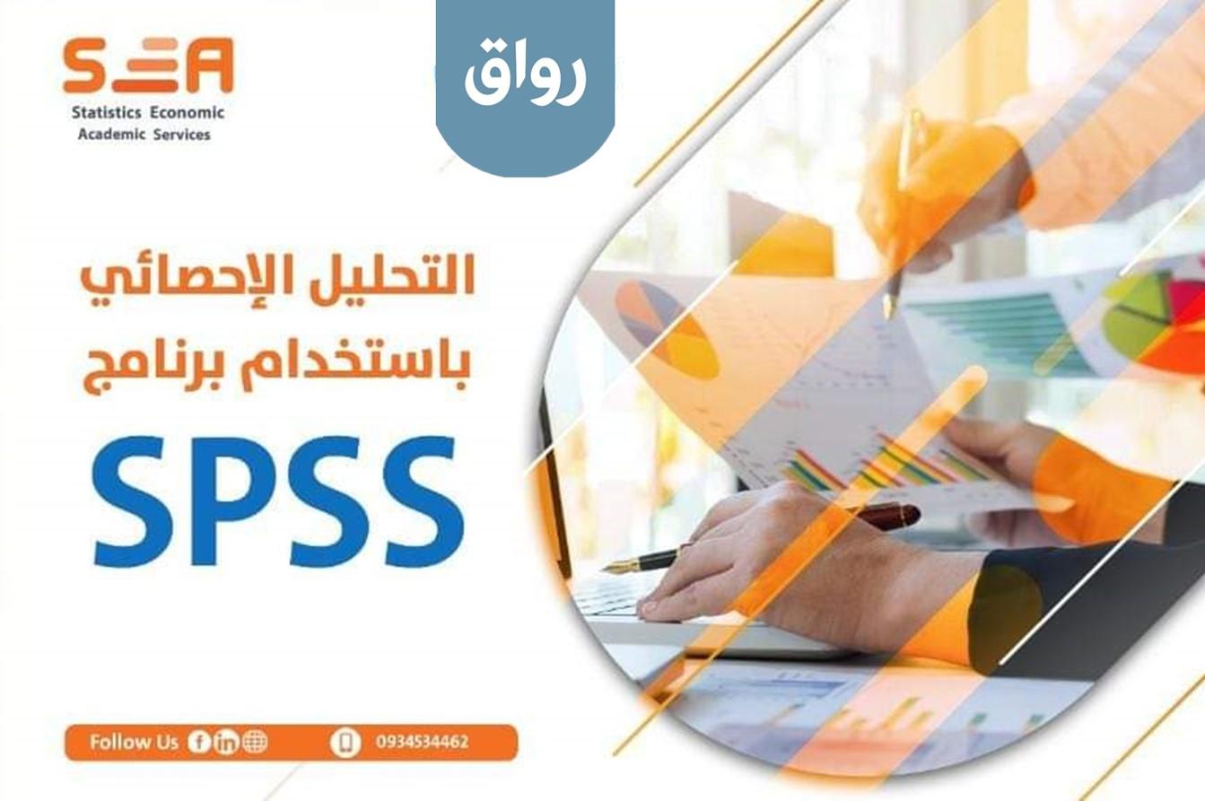 """دورة """"التحليل الإحصائي للبيانات باستخدام SPSS"""" مجاناً"""
