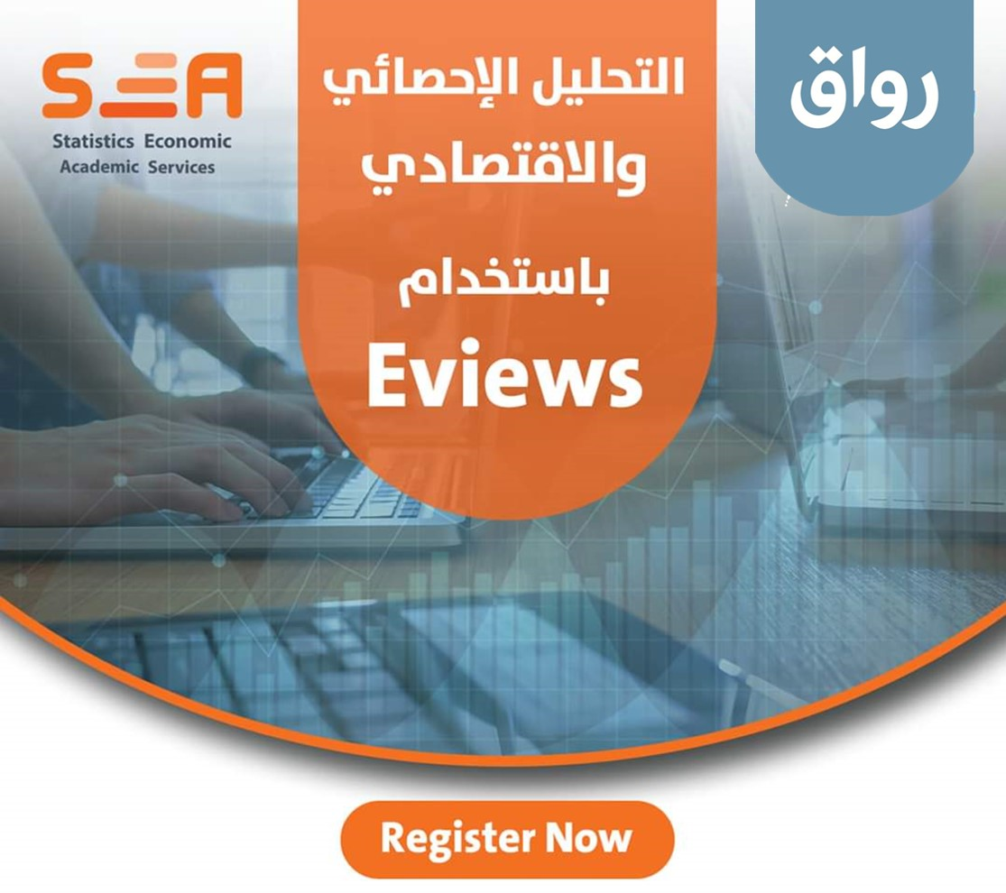 """دورة """"التحليل الإحصائي و الاقتصادي للبيانات باستخدام Eviews"""" مجاناً"""