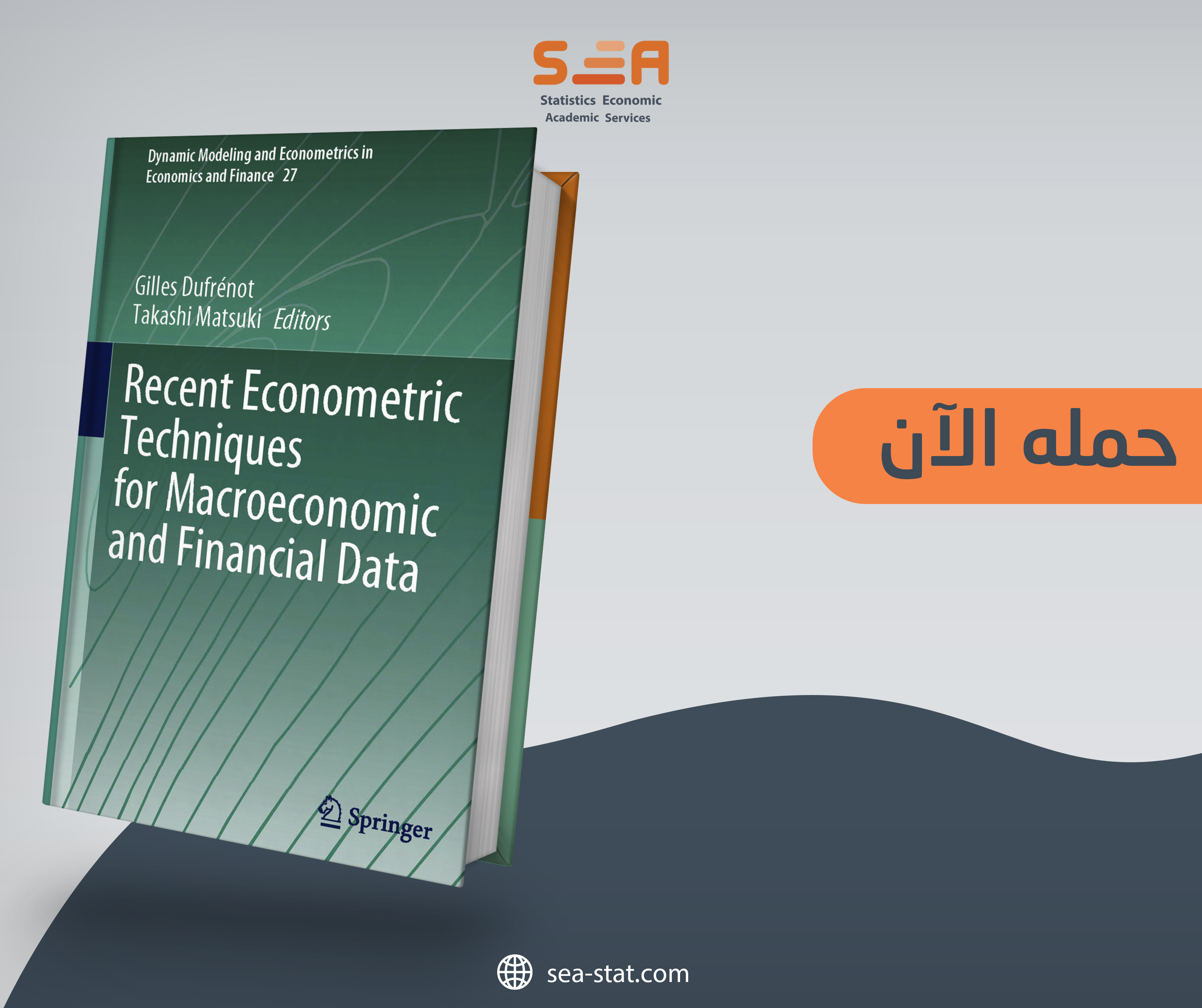 "تحميل كتاب ""Recent Econometric techniques for Macroeconomic and Financial data"" مجاناً"
