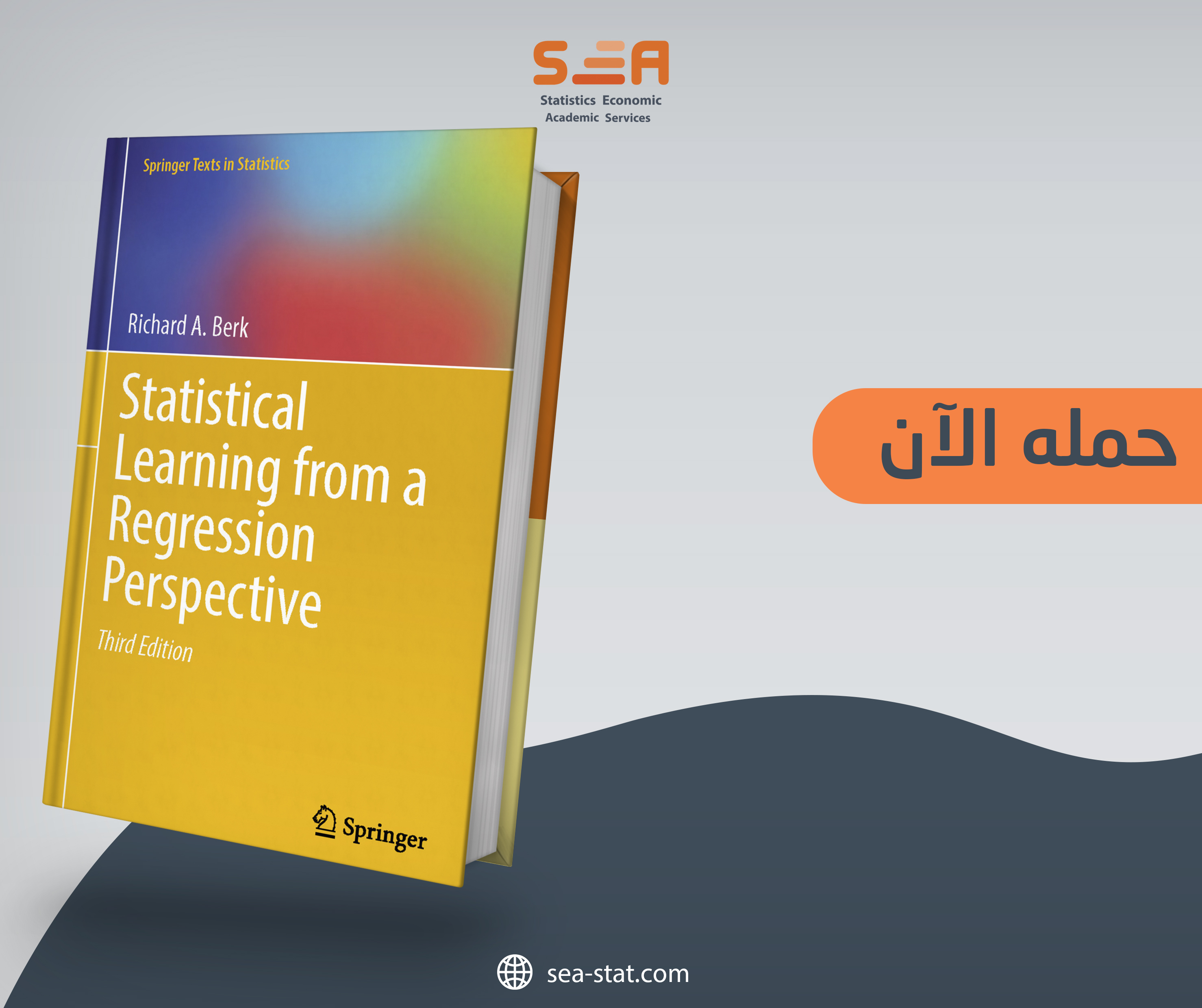 "تحميل كتاب ""Statistical Learning from a Regression Perspective"" مجاناً"