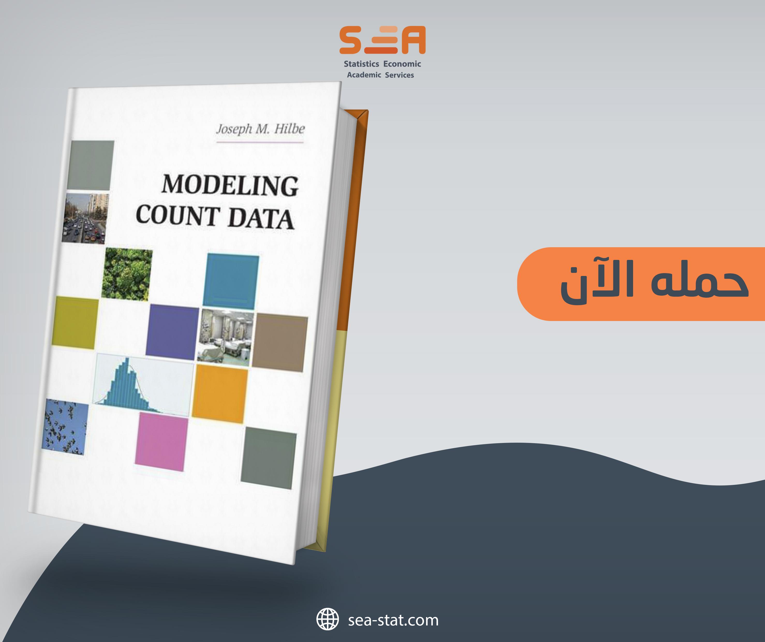 تحميل كتاب نمذجة بيانات العد مجاناً