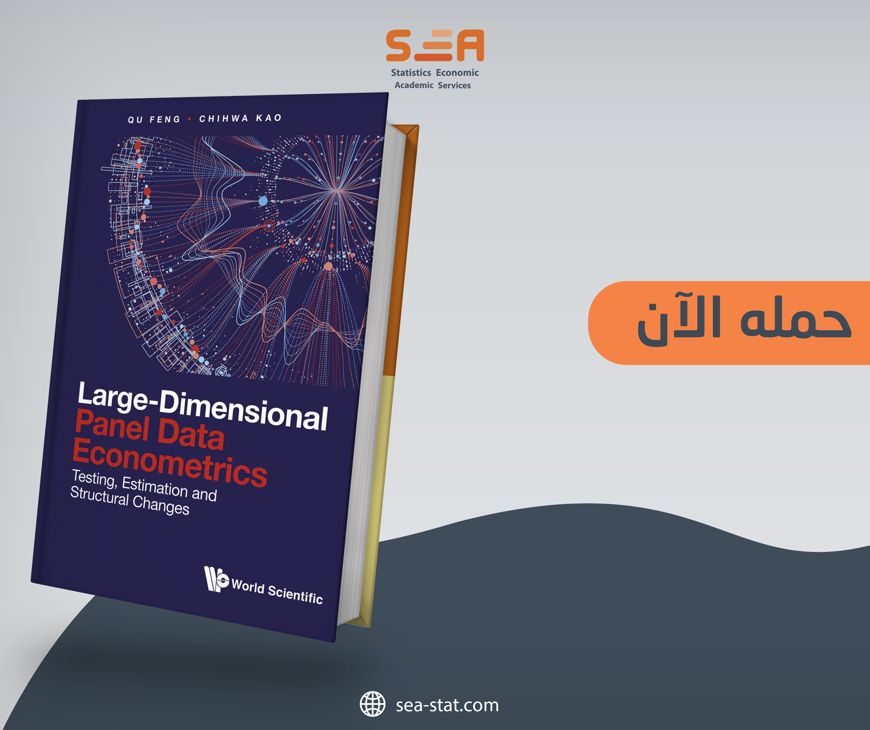 "تحميل كتاب ""Large-Dimensional Panel Data Econometrics Testing, Estimation and Structural Changes "" مجاناً"