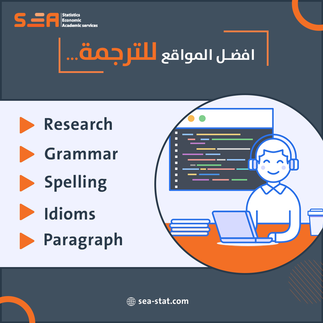 أفضل المواقع للترجمة – مجاناً