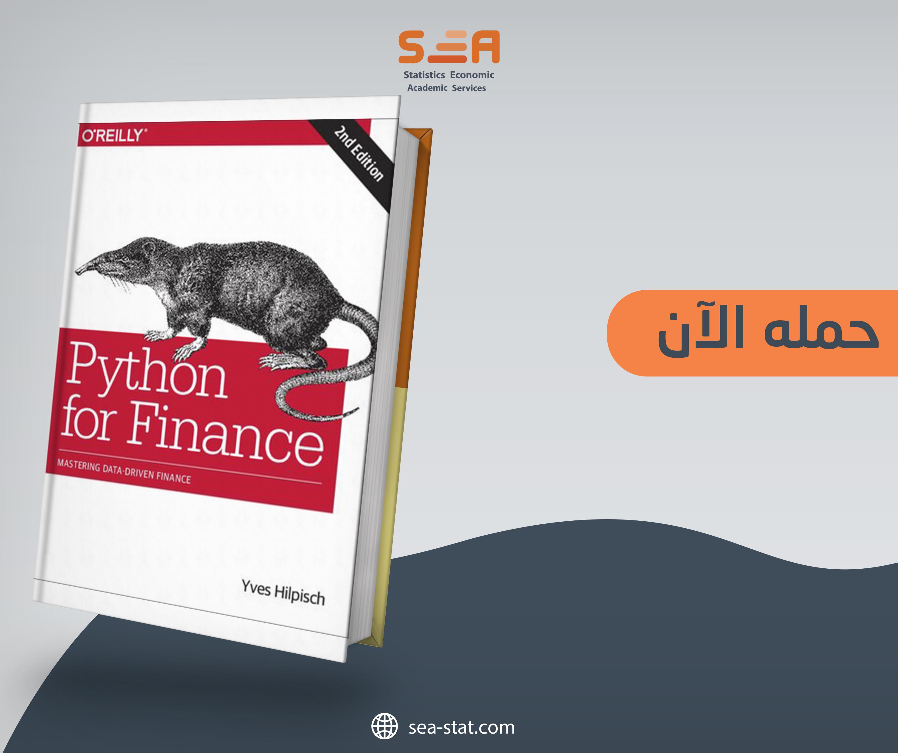 تحميل كتاب استخدام بايثون في مجال التمويل مجاناً