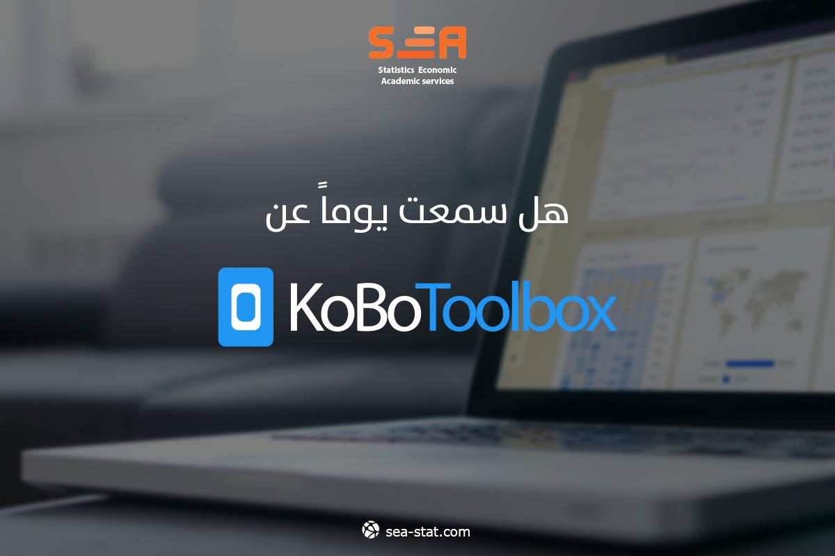 هل سمعت يوماً عن الــ KoBoToolbox?