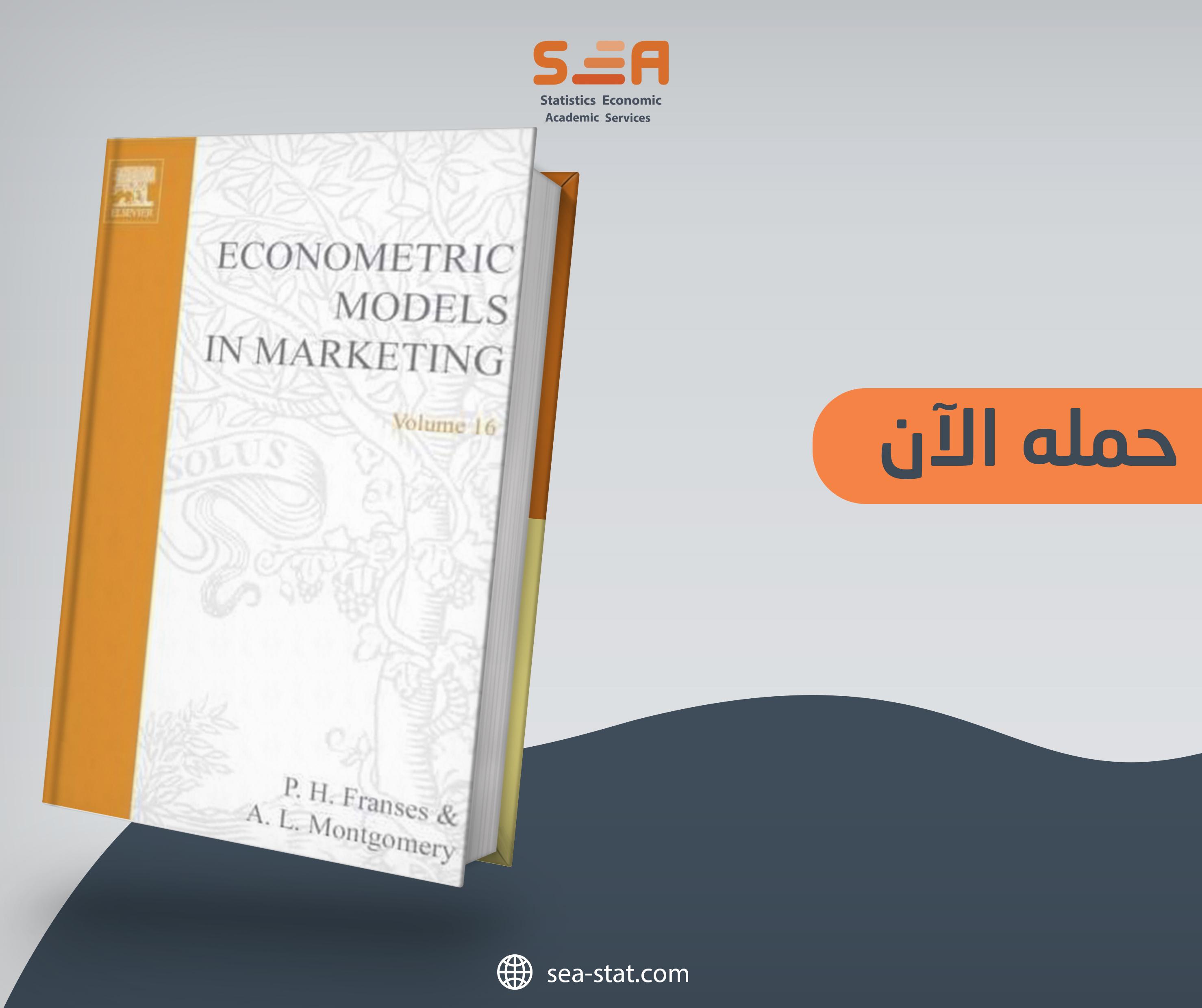"تحميل كتاب ""Econometric Models in Marketing (Advances in Econometrics)"" مجاناً"