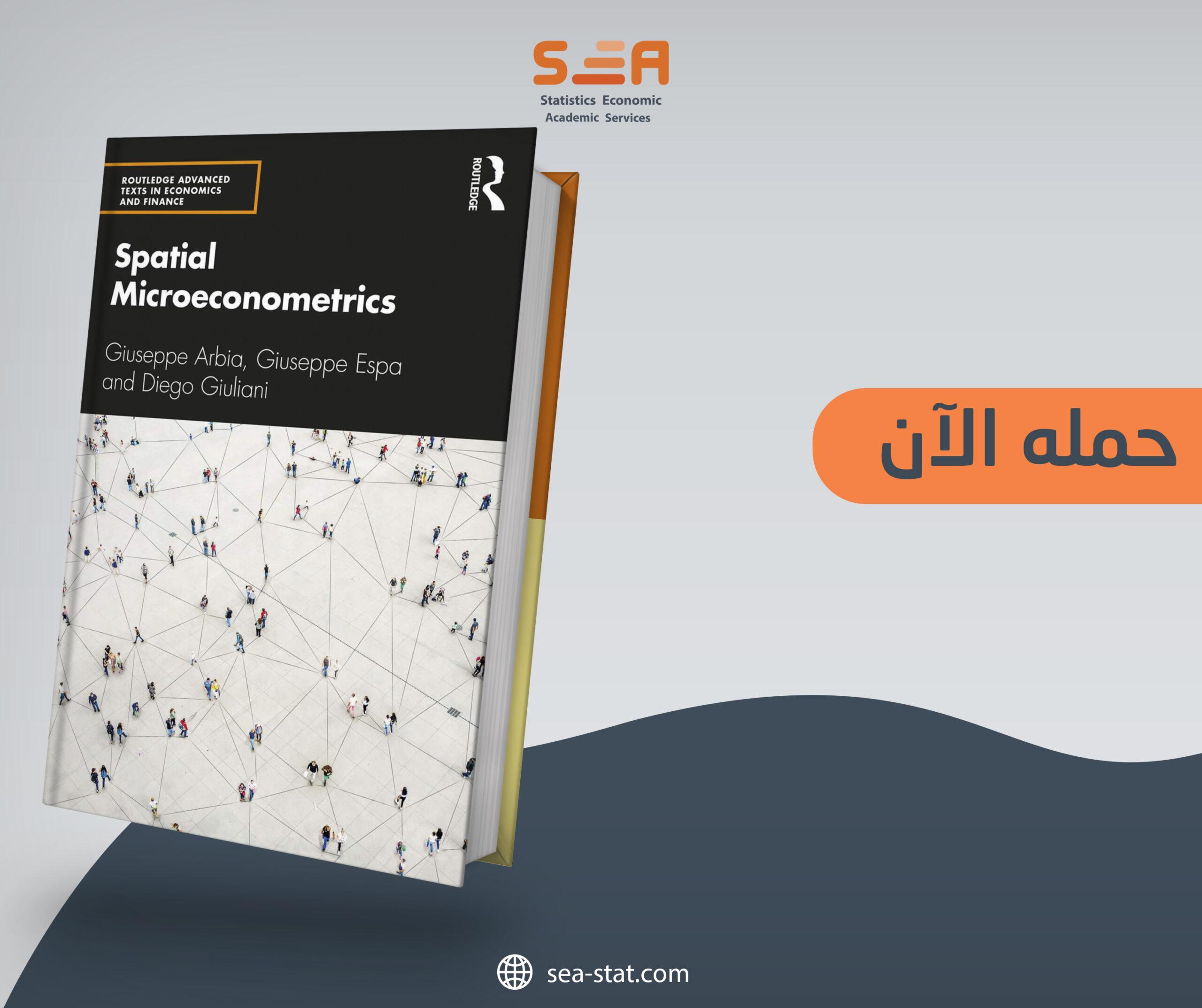 "تحميل كتاب ""Spatial Microeconometrics Models"" مجاناً"