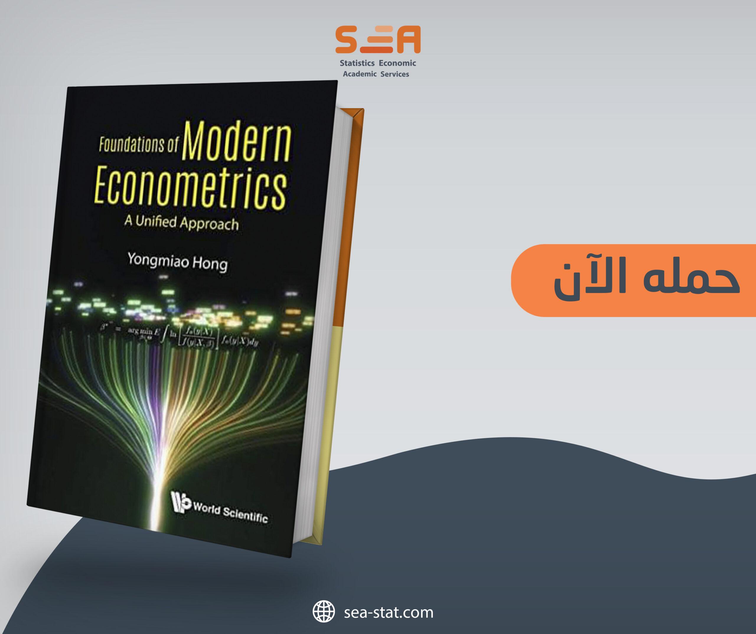 "تحميل كتاب ""Foundations of Modern Econometrics A Unified Approach by Yongmiao Hong "" مجاناً"