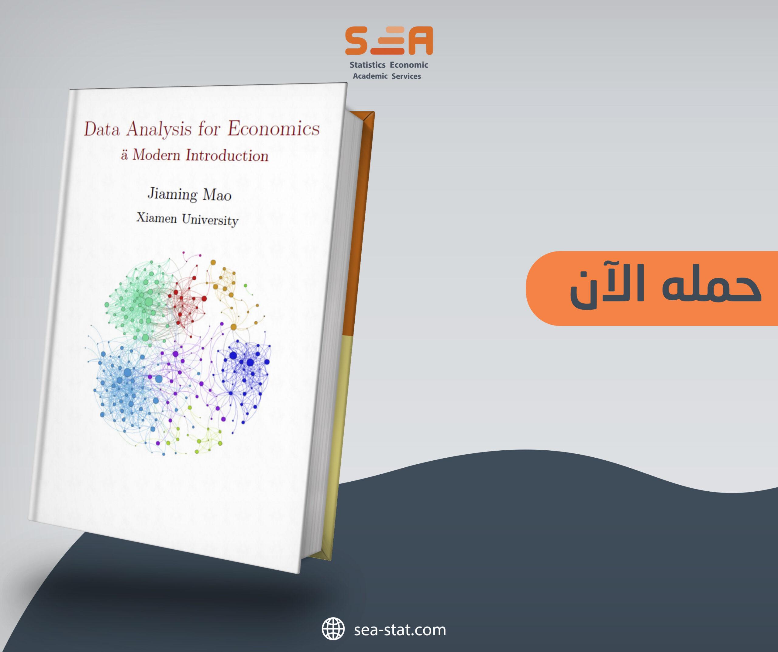 محاضرات حديثة في تحليل البيانات في مجال الاقتصاد